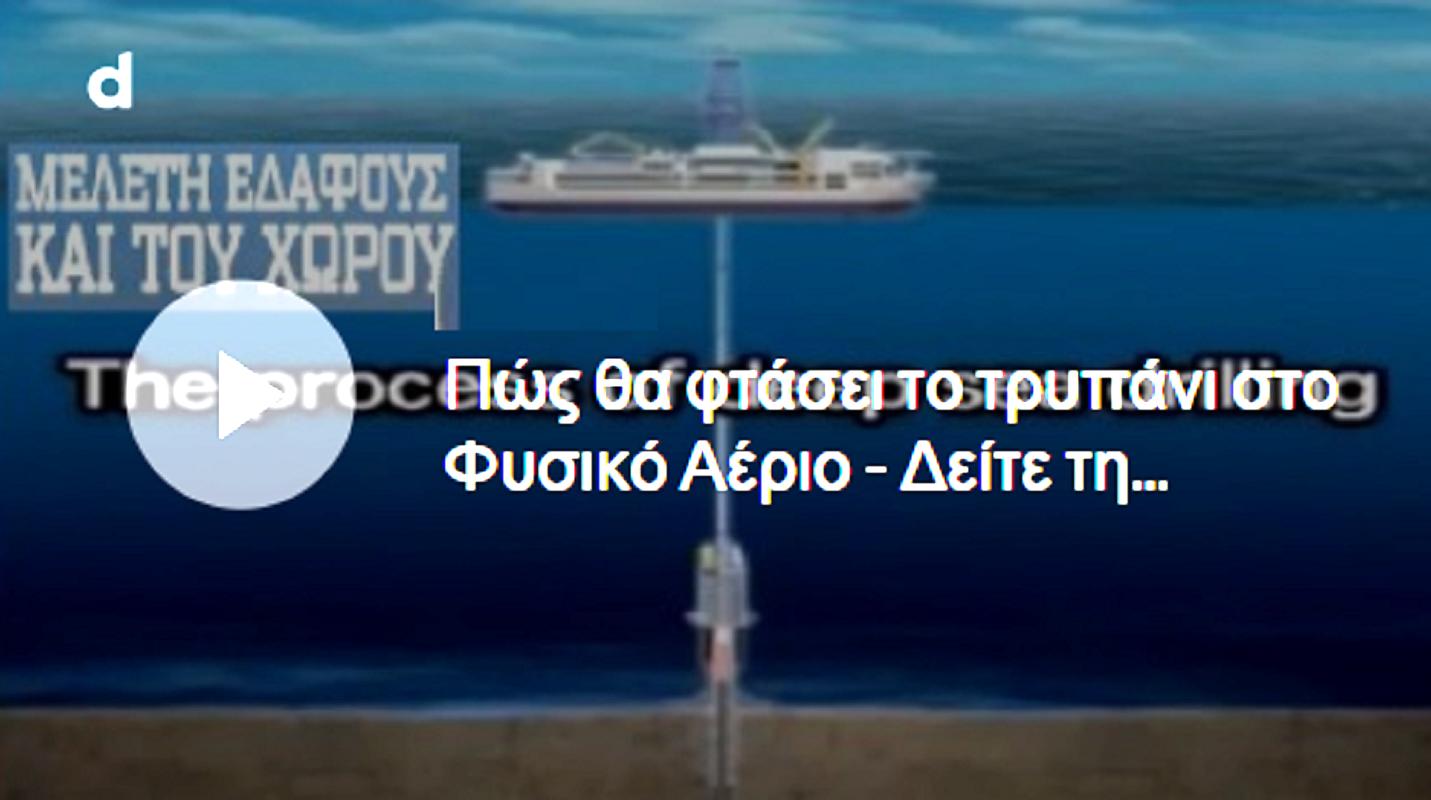 """Πώς θα φτάσει το τρυπάνι Stena Ice Max της """"ExxonMobil' στο Φυσικό Αέριο – Δείτε τη διαδικασία σε βίντεο!"""